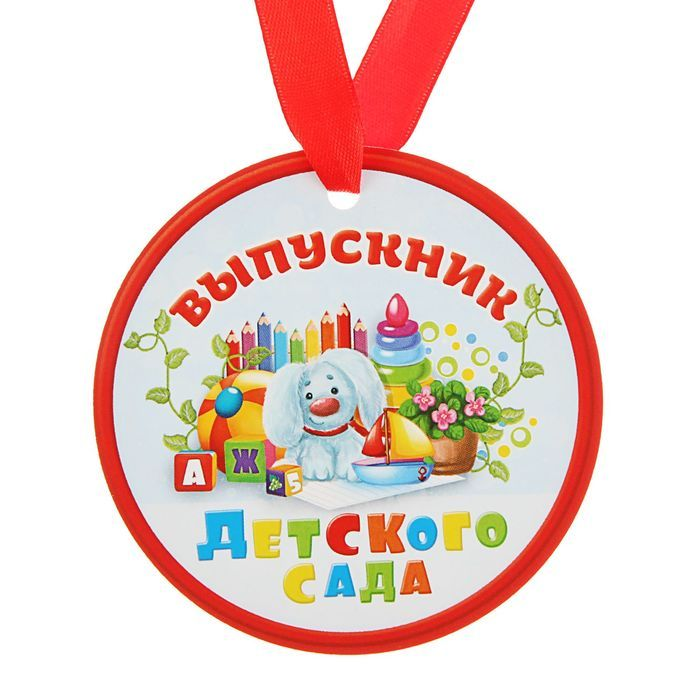 Медаль выпускнику садика шаблон 4 фото