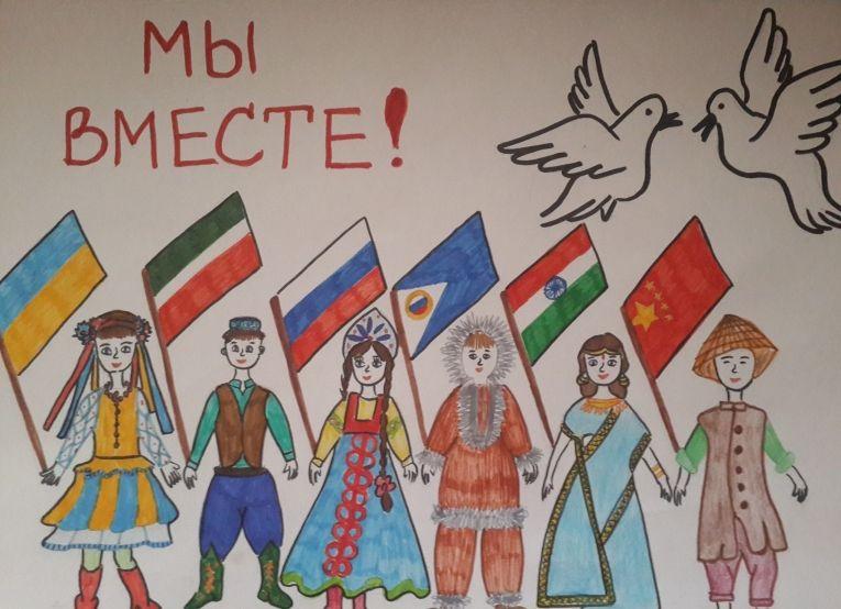 Многонациональная страна рисунок 6 фото