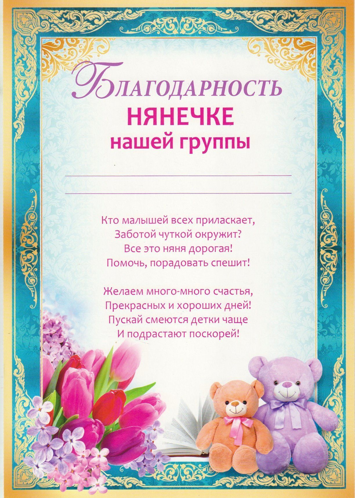 Благодарность нянечке шаблон 4 фото
