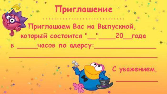 Приглашение на выпускной шаблон 3 фото