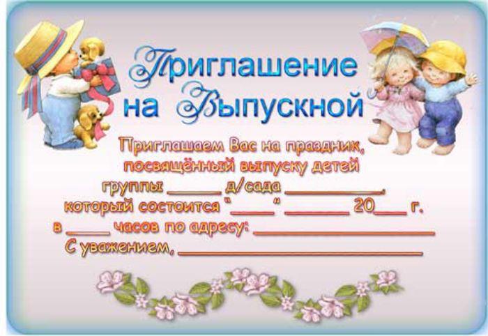 Приглашение на выпускной шаблон 4 фото