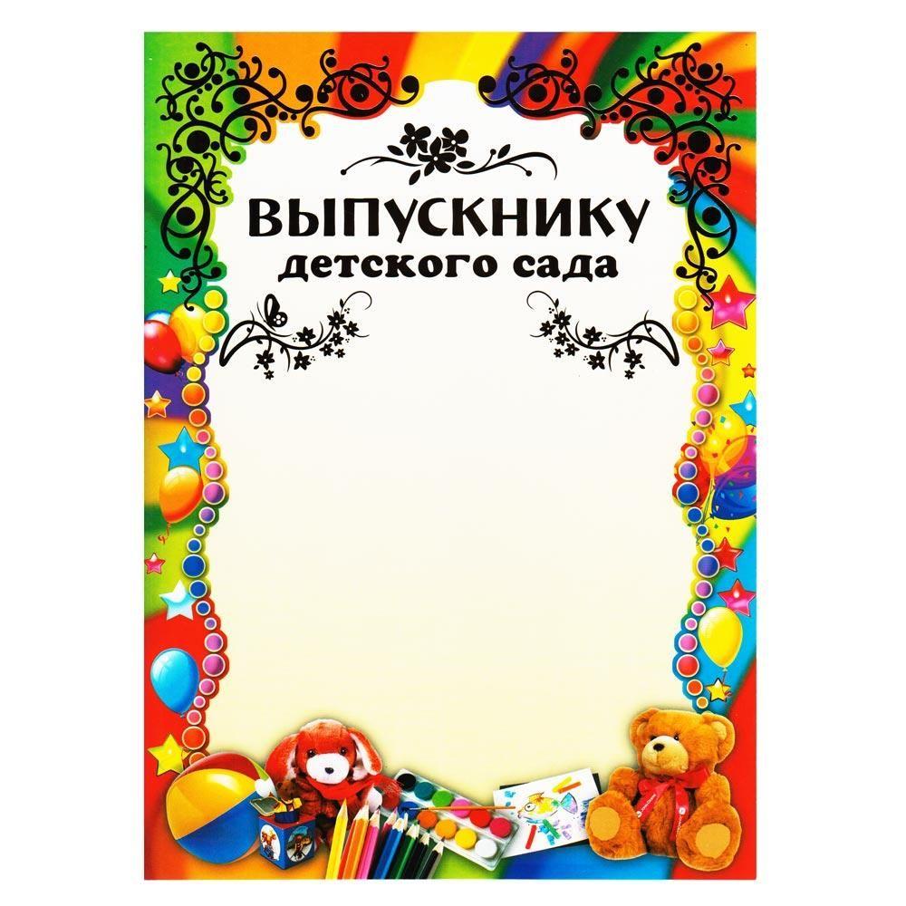 Диплом выпускнику шаблон 3 фото