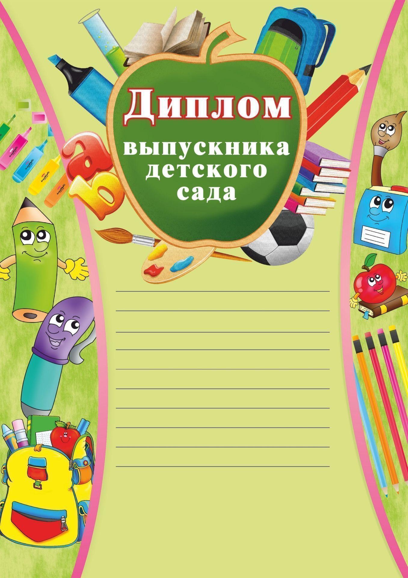 Диплом выпускнику шаблон 9 фото