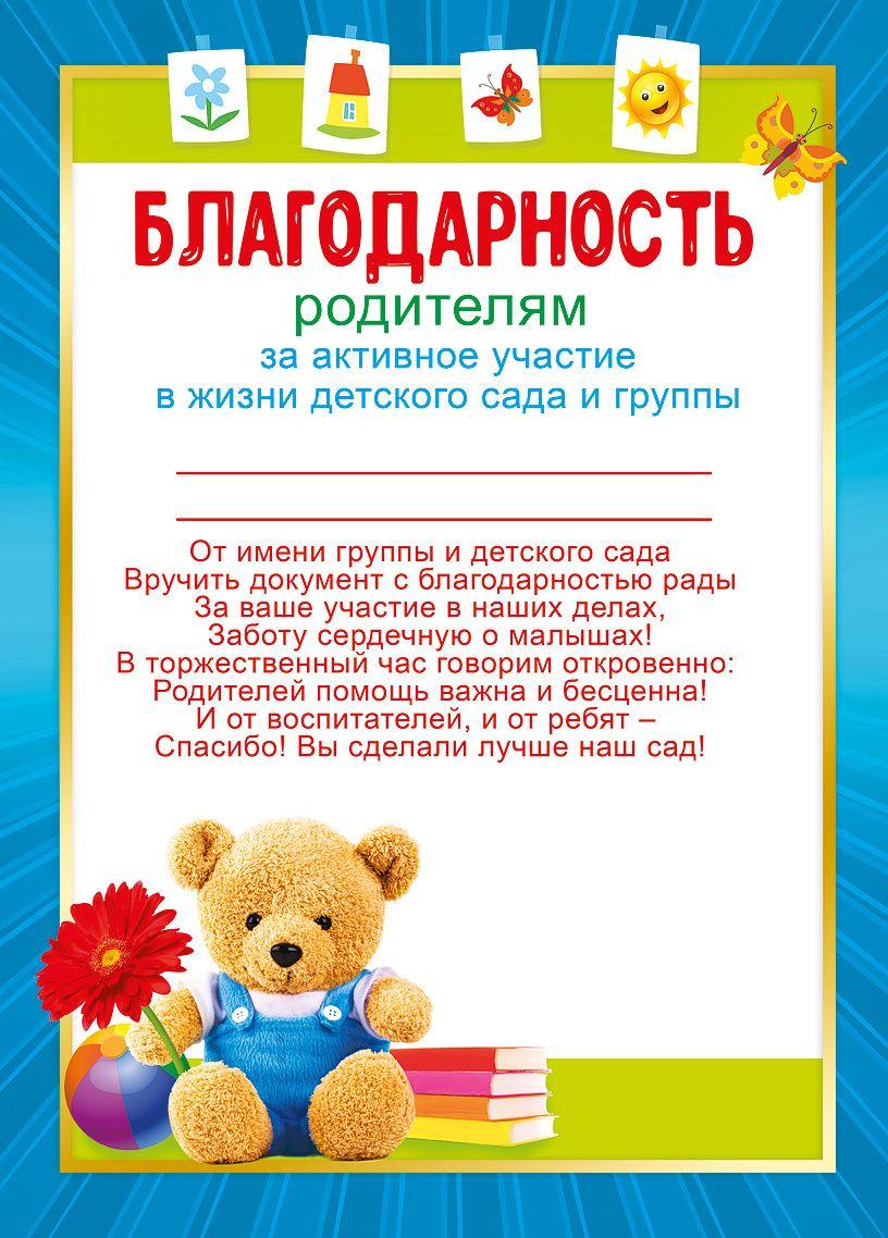 Благодарственное письмо родителям шаблон 6 фото
