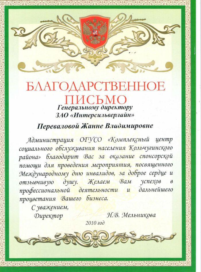 Благодарственное письмо руководителю образец текста фото