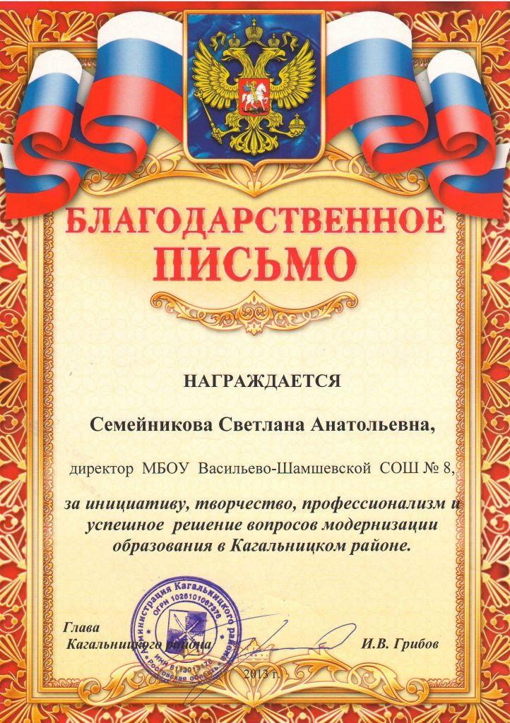 Благодарственное письмо руководителю образец текста 3 фото