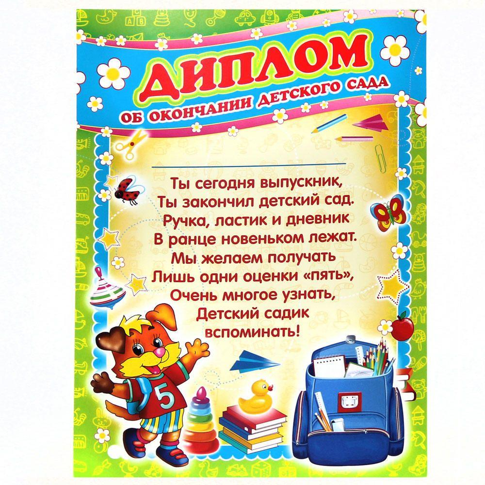 Диплом выпускнику шаблон 7 с текстом фото