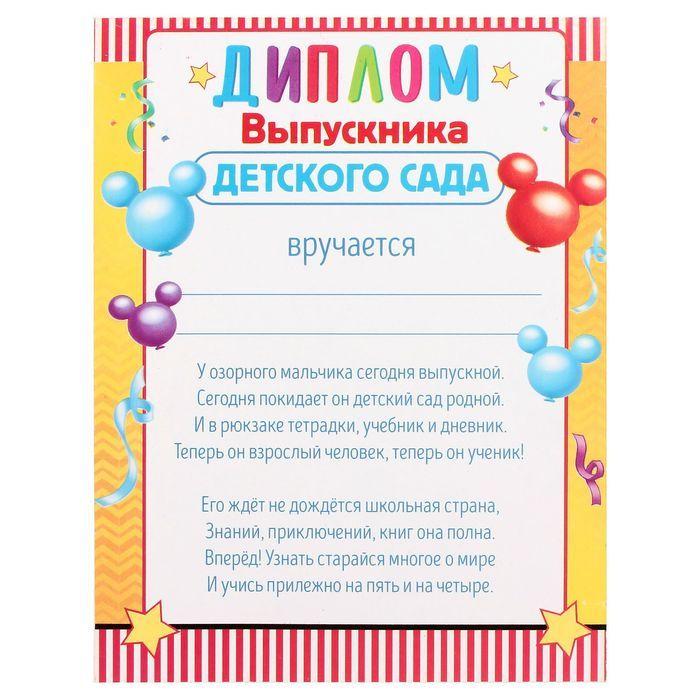 Диплом выпускнику шаблон с текстом фото