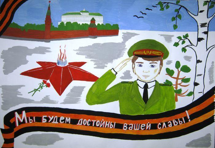 Слава России рисунок фото