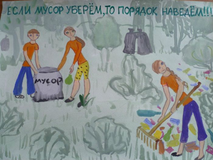 Юный эколог рисунок 4 фото