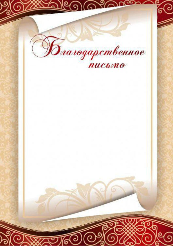 Благодарственное письмо за помощь шаблон 1 фото