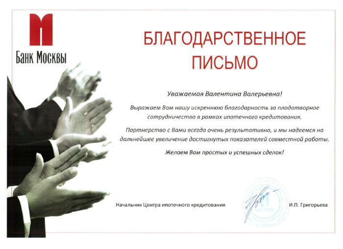 Благодарственное письмо за сотрудничество образец текста 8 фото