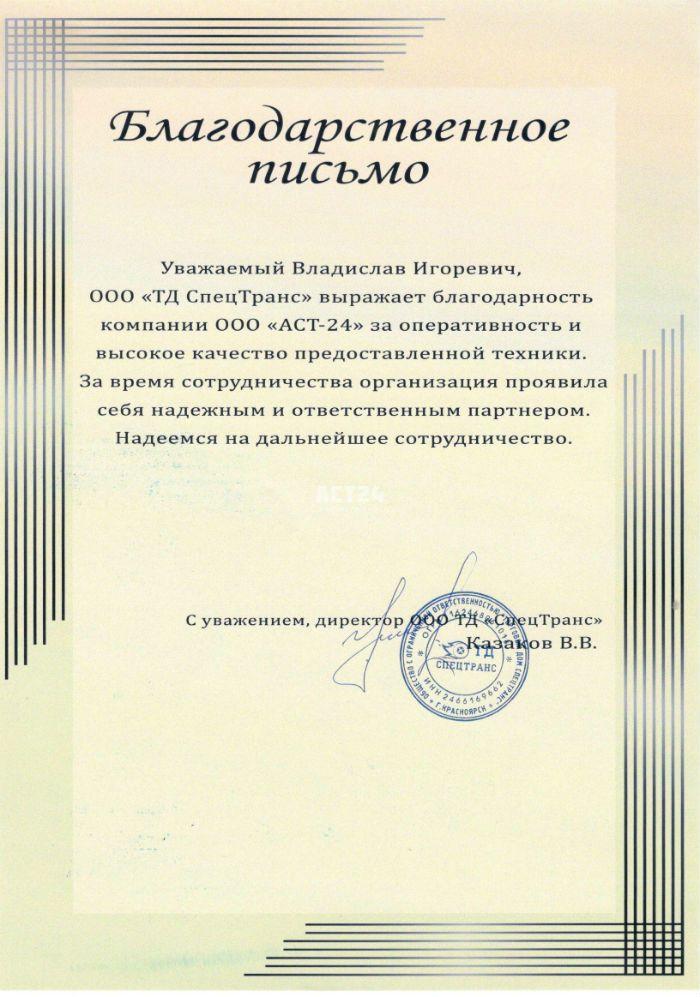 Благодарственное письмо за сотрудничество образец текста 5 фото