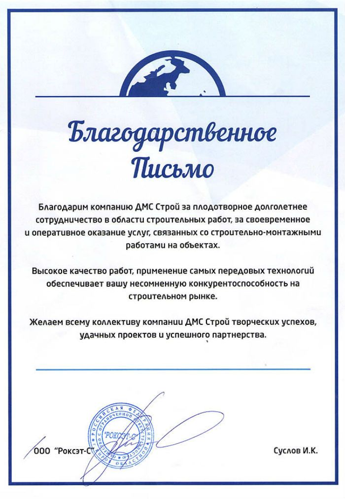 Благодарственное письмо за сотрудничество образец текста 6 фото
