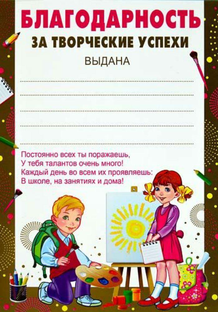 Благодарственное письмо за участие шаблон 1 фото