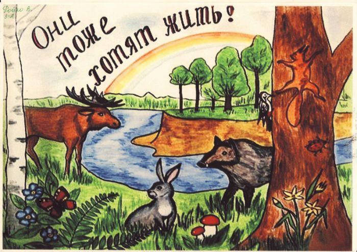 Защита и охрана природы рисунок 5 фото