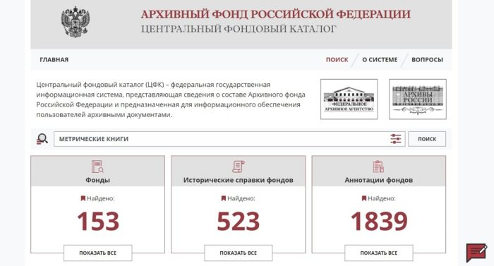 Сервис Архивный фонд РФ фото